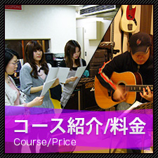 Course/Price コース紹介