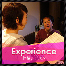 Experience 体験レッスン